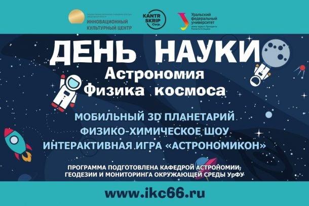 Все относительно: День науки в Инновационном культурном центре