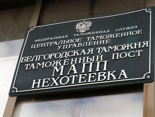 ВБелгородскую область непропустили аквариумных рыбок сУкраины