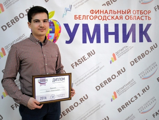 Молодых белгородских учёных приглашают участвовать в программе «Умник»