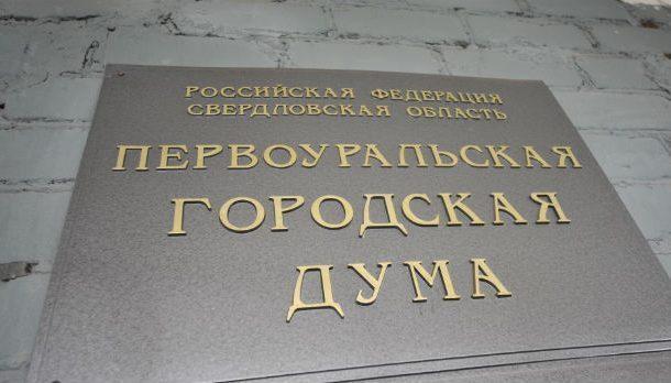 Завтра в Первоуральске пройдет сразу два заседания думы