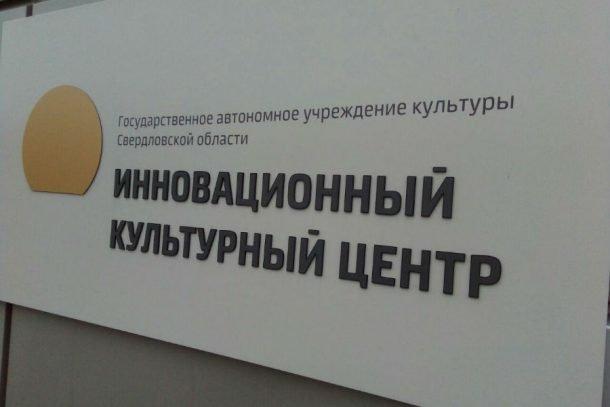 ИКЦ вошел в шорт-лист общероссийской премии «Приметы городов»