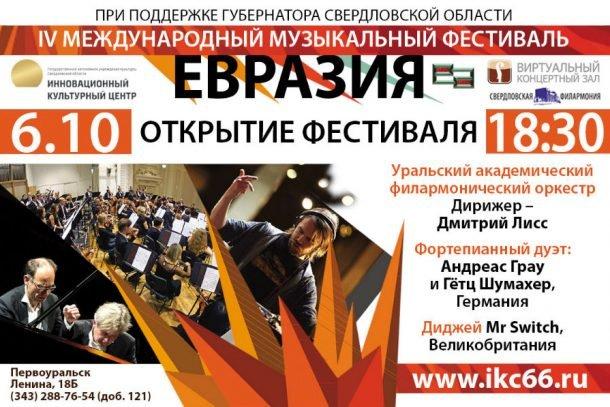 Концерт для диджея с оркестром