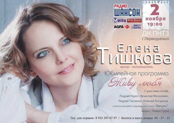 Елена Тишкова: «На сцене все должно быть по-взрослому»