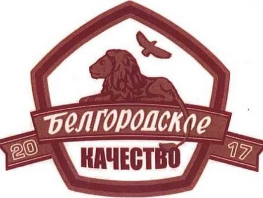 Знак «Белгородское качество» получили 27предприятий