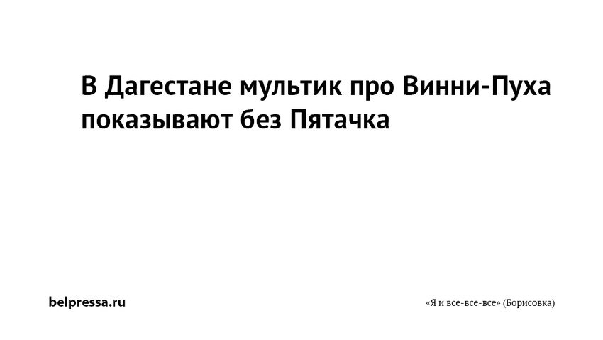 Сборная барона фонШнапса и«Такси» прошли вфинал «БелОблСмеха»