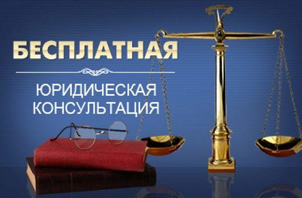В Первоуральске пройдет День бесплатной юридической помощи