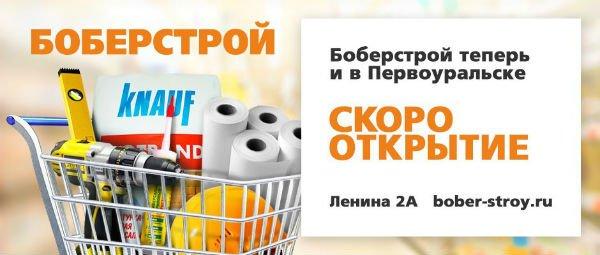 В Первоуральске скоро откроется супермаркет «БОБЁРСТРОЙ»