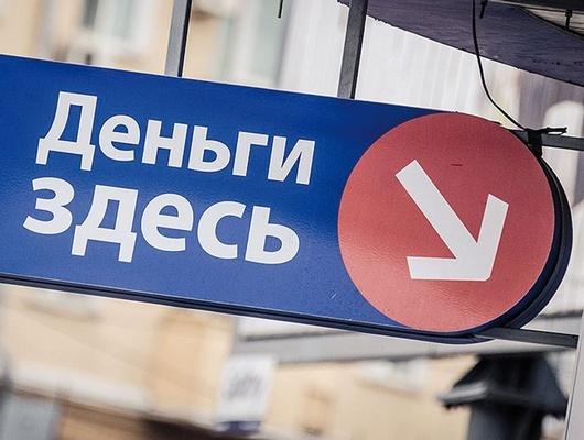 Почти 1,6млрд рублей микрозаймов заполгода получили жители Белгородской области