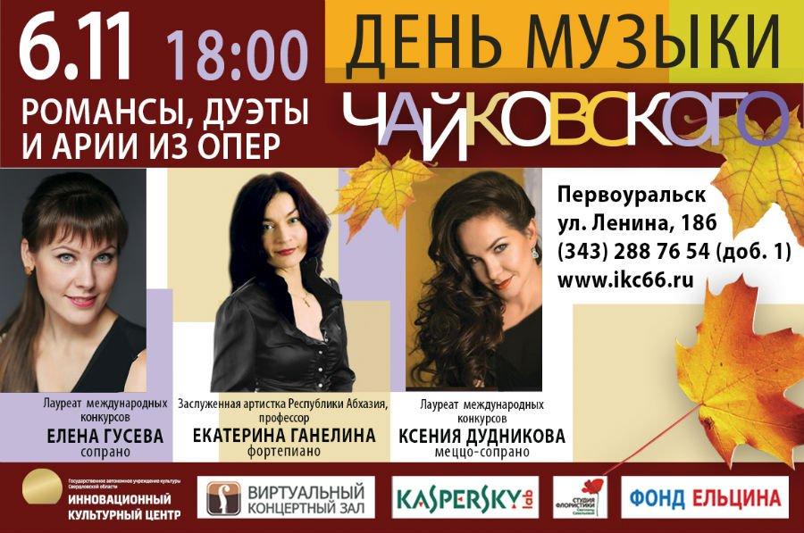 Афиша на выходные: чем заняться в Первоуральске