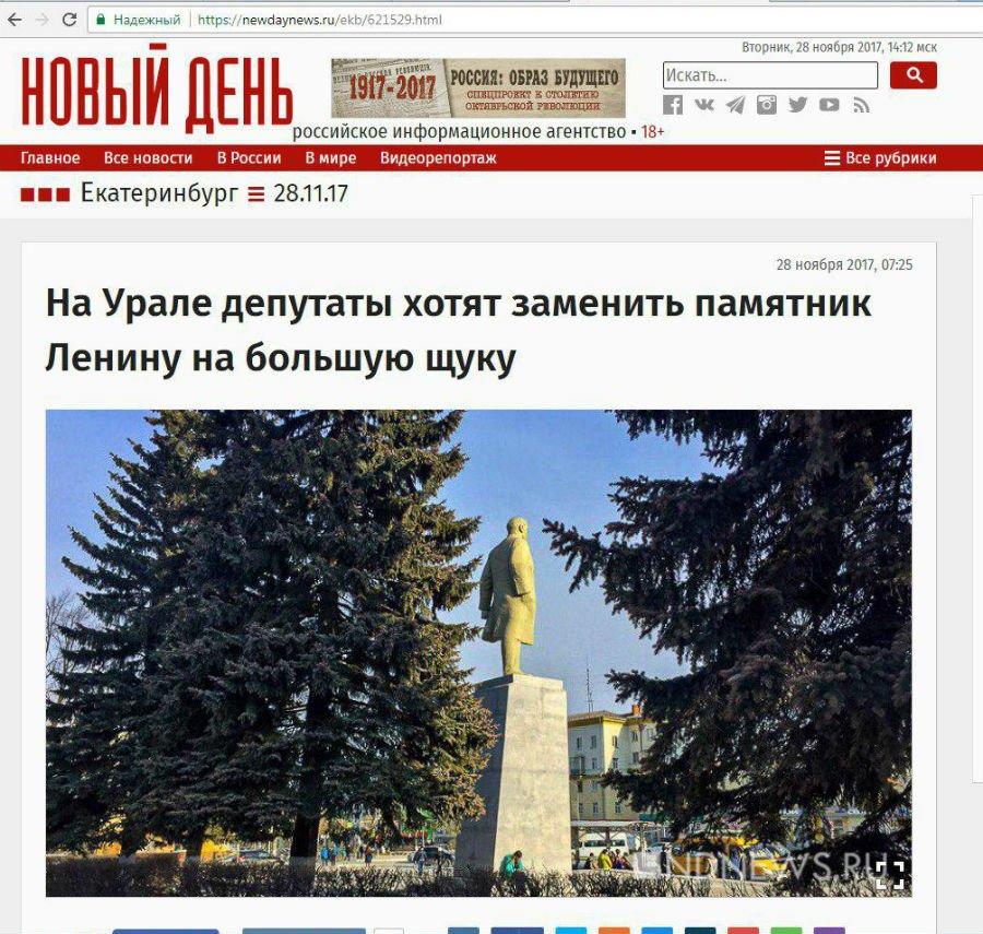 Первоуральские депутаты собрались поменять памятник Ленину на памятник щуке?