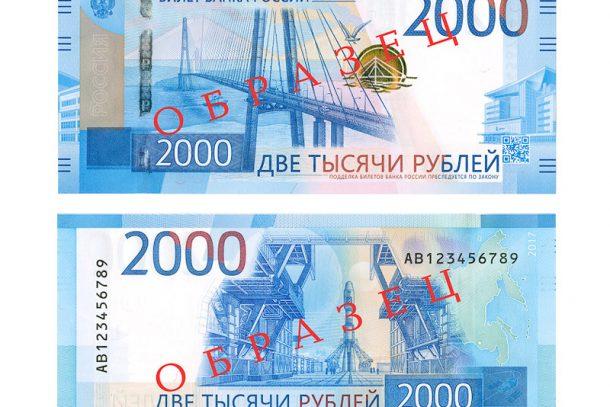 Новые деньги в новом году