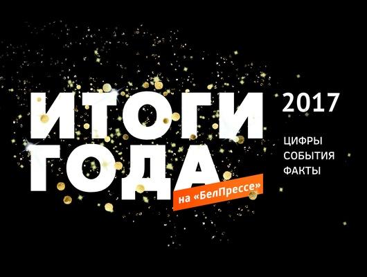 7 событий Белгородской области, которыми запомнится уходящий год