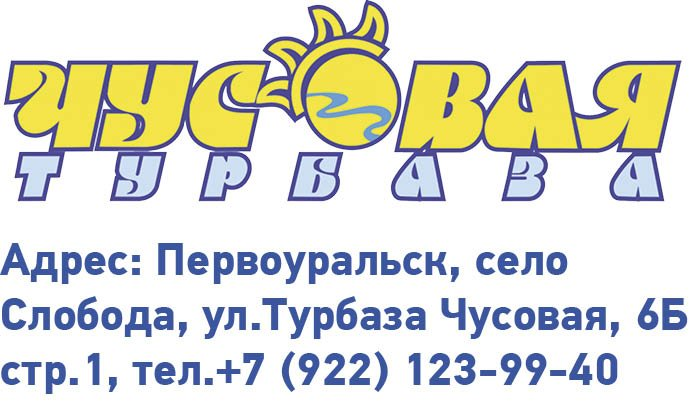 Турбаза «Чусовая» приглашает всех к себе в гости в новогодние каникулы