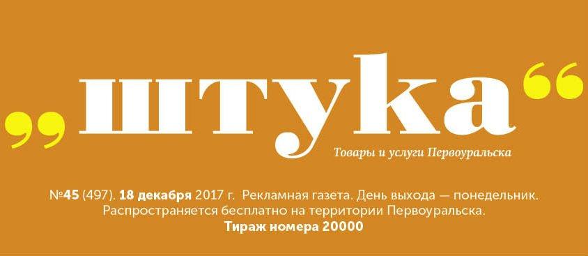 Свердловская область признана одной из худших в экологическом рейтинге