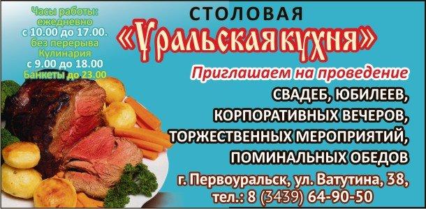 «Уральская кухня» желает вам в Новом году  быть в центре внимания