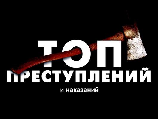 Топ-10 нелепых белгородских преступлений 2017года