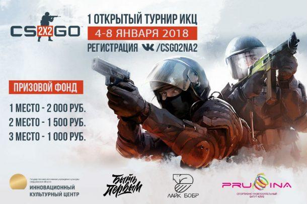 В ИКЦ пройдет кибертурнир по Counter-Strike