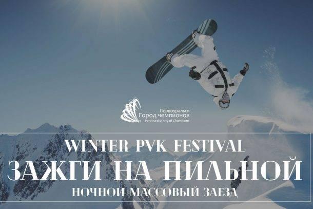 В Первоуральске пройдет фестиваль в поддержку сборной России